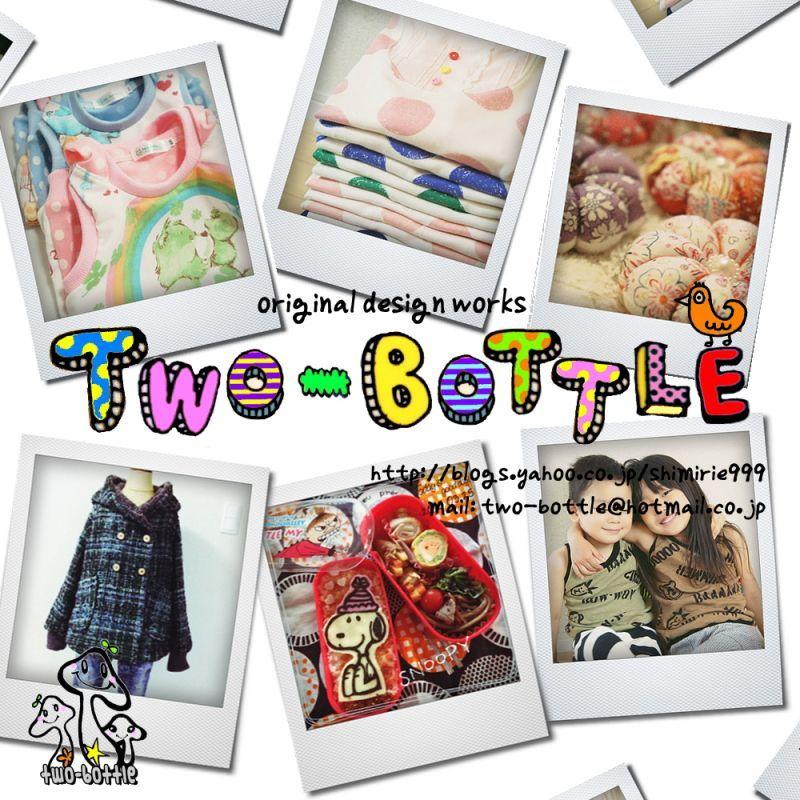 69db35f1d0c2a ブログ「Handmadeで子供服☆two-bottle」はこちらJUMP!