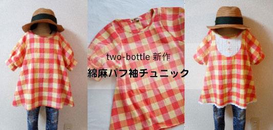 two-bottle新作