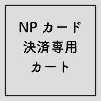 NPカード決済専用カート