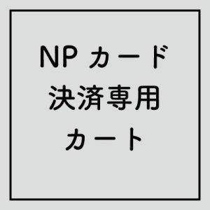 画像1: NPカード決済専用カート