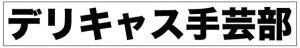 画像1: カスタム仕様カスタム仕様アイロンシート(艶消しラバーシート):カスタム文字C