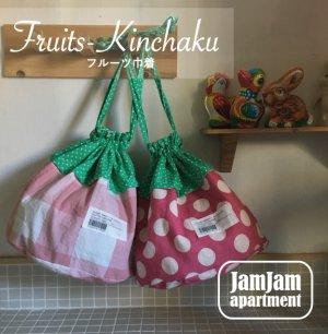 画像1: jam jam apartment☆フルーツ巾着3サイズセット(型紙/仕様書あり)
