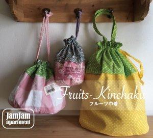 画像2: jam jam apartment☆フルーツ巾着3サイズセット(型紙/仕様書あり)
