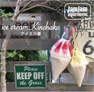 画像1: jam jam apartment☆アイス巾着(型紙/仕様書あり)