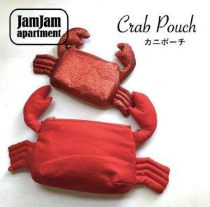 画像1: jam jam apartment☆カニポーチ(型紙/仕様書あり)