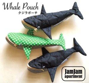 画像1: jam jam apartment☆クジラポーチ(型紙/仕様書あり)