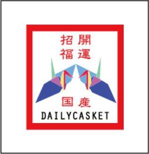 画像1: カスタム仕様ミニタグ(折り鶴A)