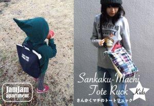 画像1: jam jam apartment☆さんかくマチのトートリュック kidsサイズ(型紙/仕様書あり)