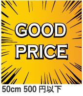 500円以下