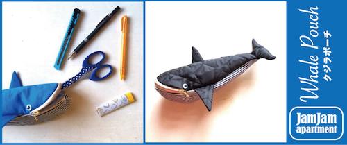 クジラポーチ